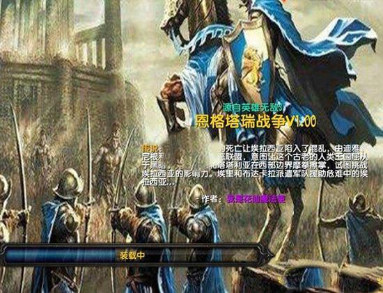 魔兽争霸3英雄无敌3恩格塔瑞战争截图0
