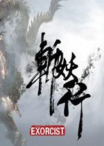 斩妖行(The Oriental Exorcist)PC中文版