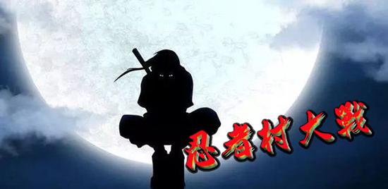 魔兽争霸3忍者村大战截图0