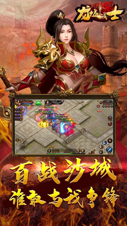 龙城战士截图3