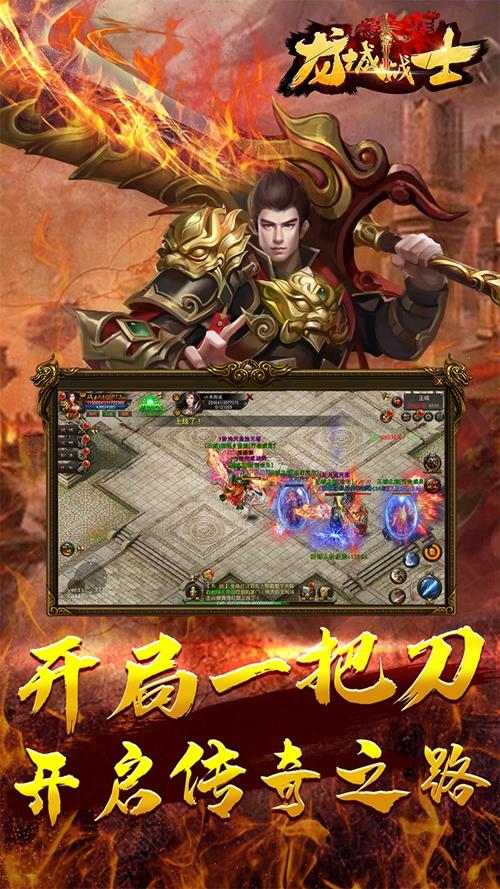 龙城战士截图4