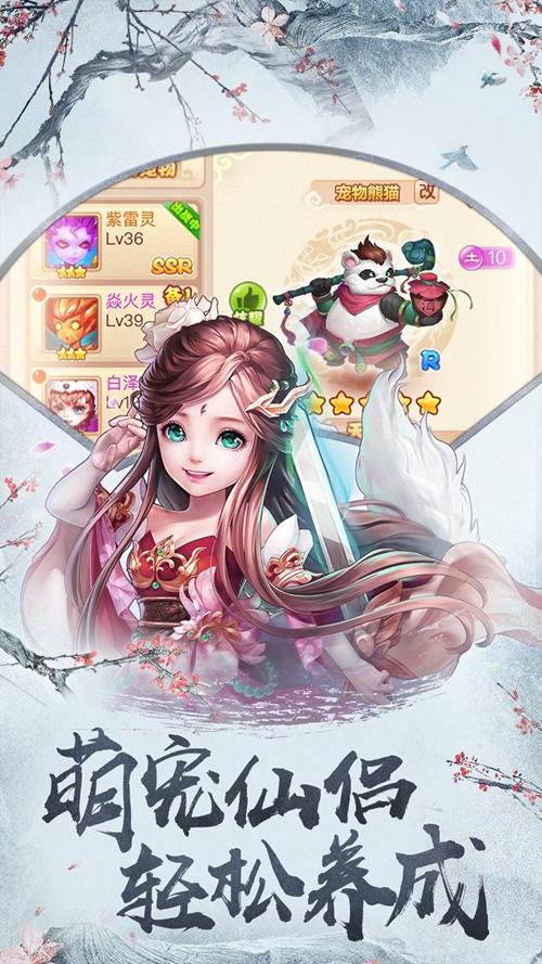 四海仙妖记截图2
