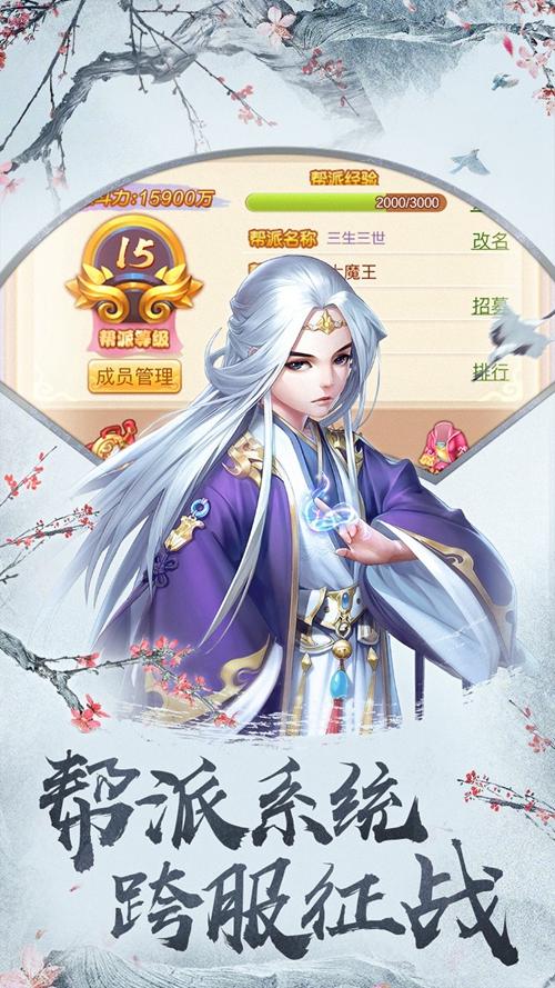 四海仙妖记截图3