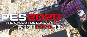 ���r足球2020