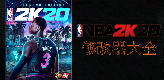 NBA2K20修改器大全�D片