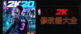 NBA2K20修改器大全