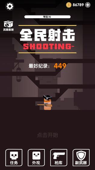 全民射击截图5