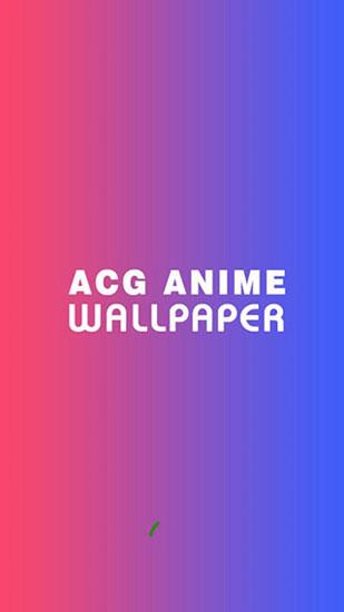 次元壁(acg动漫壁纸软件)截图0