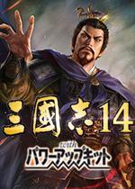 三��志14PK版(Sangokushi 14 PK)威力加��中文版