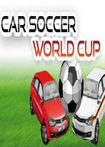 汽车世界杯(Car Soccer World Cup)PC中文版