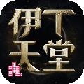 伊丁天堂安卓版V1.5.176281