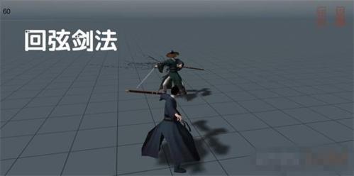 《弈剑》回弦剑法