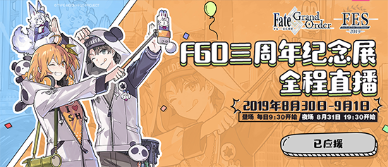 FGO国服三周年纪念展1