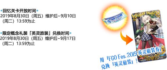 FGO三周年礼装交换券2