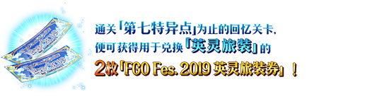 FGO三周年礼装交换券