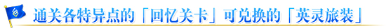 FGO三周年礼装交换券1