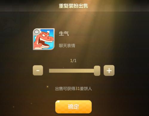 多多自走棋姜饼人图1