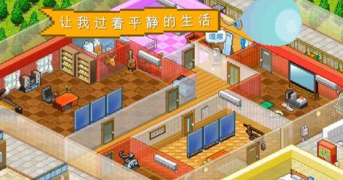 住宅梦物语游戏画面