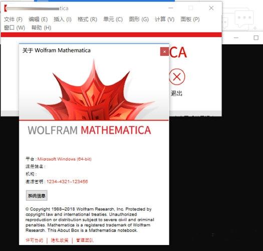 mathematica 破解