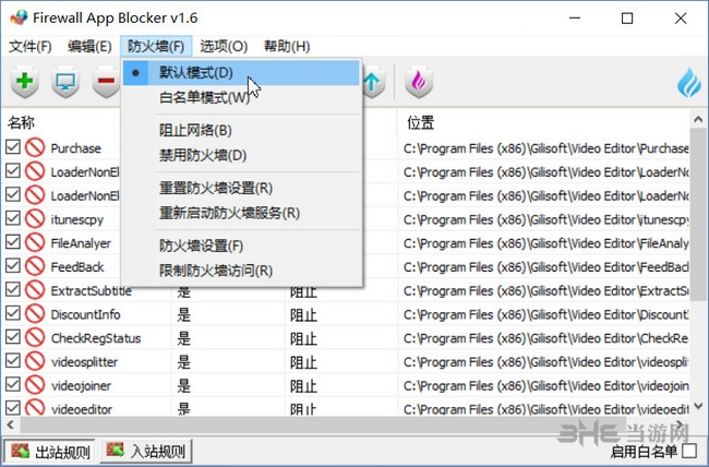 Firewall App Blocker图片