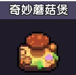 我的勇者奇妙蘑菇堡