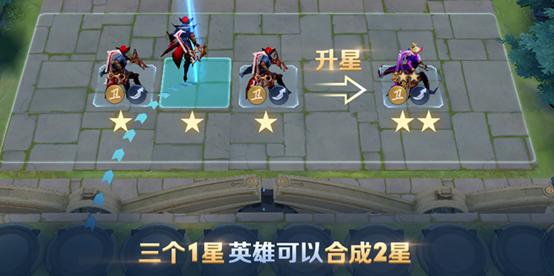 王者模拟战升星操作方法
