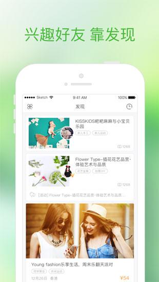 斑马活动app截图2