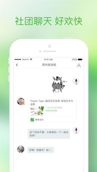斑马活动app截图3