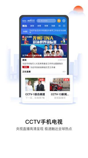 CCTV手机电视app截图1