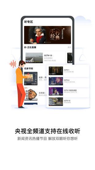 CCTV手机电视app截图2