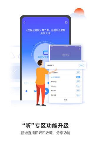 CCTV手机电视app截图3