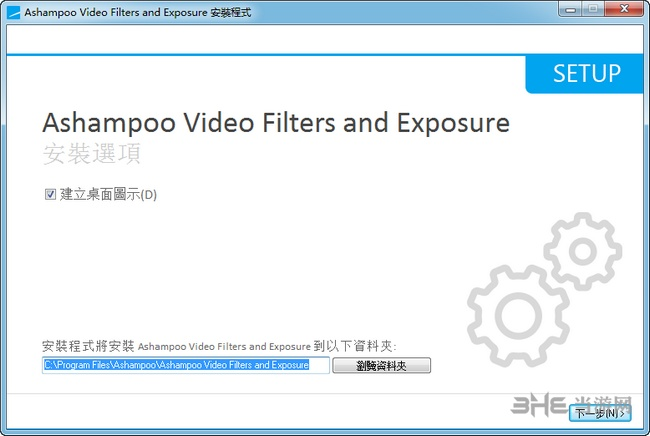 Ashampoo Video Filters and Exposure图片3