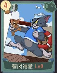 貓和老鼠手遊春風得意知識卡