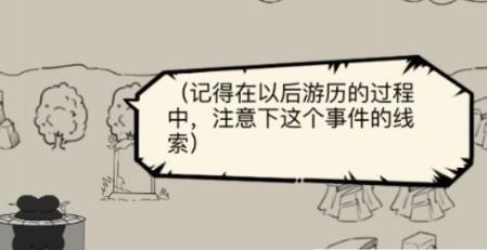 暴走英雄坛藏锋山庄任务图1