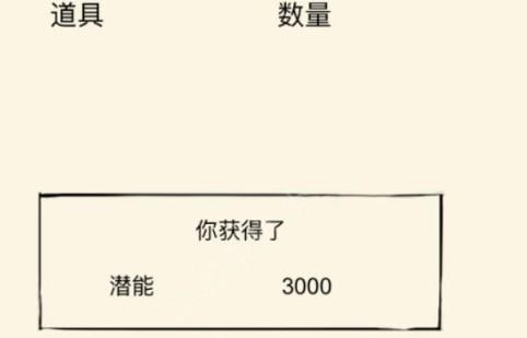 暴走英雄坛藏锋山庄任务图2