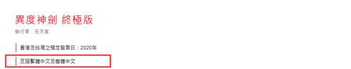 《异度神剑终极版》支持中文