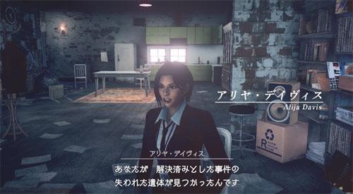 《致命预感2》游戏截图3
