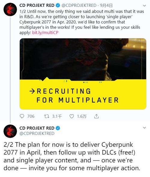 《赛博朋克2077》加入多人模式消息