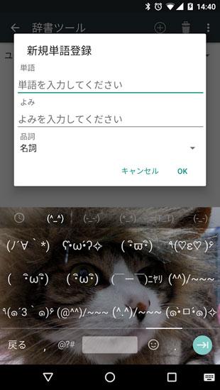 谷歌日文输入法app截图2