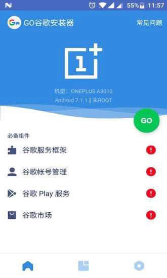 谷歌安装器app截图1