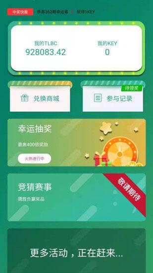 陀螺世界app截图