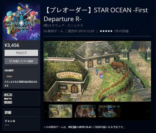 《星之海洋:初次启程R》PS商店页面