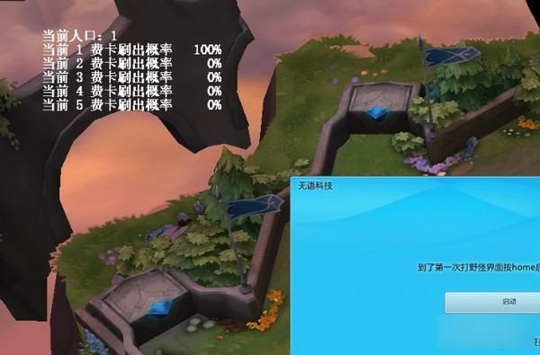 LOL云顶之弈概率提示器截图0