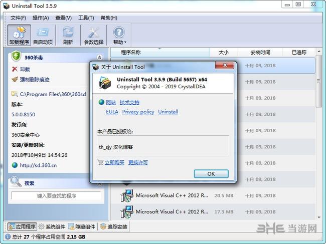 Uninstall Tool图片1