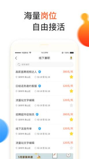 兼职啦app截图3