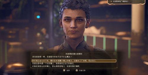 《天外世界》游戏截图3