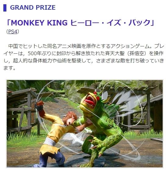 大圣归来东京电玩展图片1