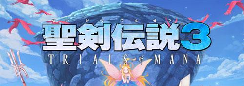 《圣剑传说3:重制版》游戏截图1