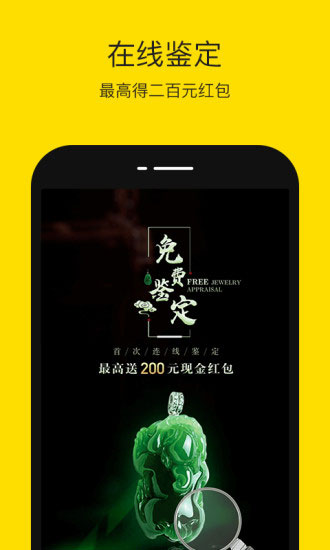 天天鉴宝app截图1