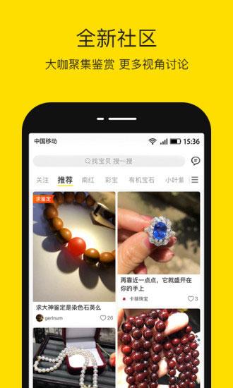 天天鉴宝app截图2